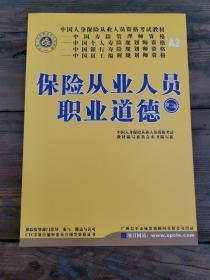 中国人身保险从业人员资格项目考试教材丛书第二版(A2保险从业人员职业道德)
