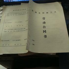 证件票证 劳动合同制工人 90年代 河北省  空白