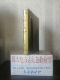 山西省地方志系列丛书--------二轮地方志系列-------【平陆县志】1991-2005-----虒人荣誉珍藏