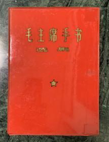 中国人民解放军 海军政治学校红四野出版 毛主席手书 选集  红皮 品好