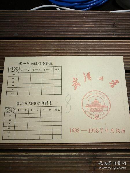 8:武汉大学1992——1993学年度校历(存放在信札类处)