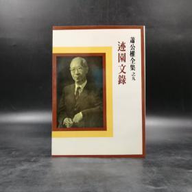 台湾联经版   萧公权《迹园文录》(锁线胶钉)