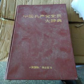 中国共产党党员大辞典