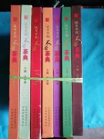 大益茶典(2001、2002、2005、2006、2007、2008、2009)七本合售