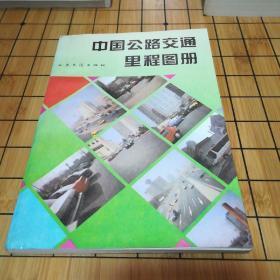 中国公路交通里程图册