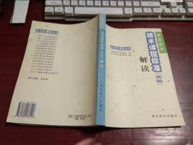 普通高中技术课程标准【实验】解读F699