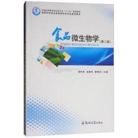 正版 食品微生物学(第2版)樊明涛 郑州大学出版社