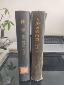 两本合售:(麦克唐纳插图丛书) 科学:化学物理学天文学和 人类改造自然(技术)(绝版书) 一版一印