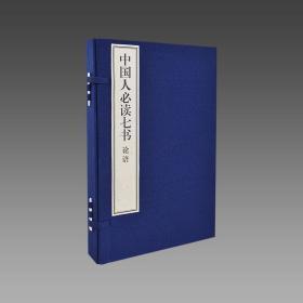 【三希堂藏书】中国人必读七书(《论语》《孟子》《老子》《庄子》《六祖坛经》《近思录》《传习录》) 7函20册 宣纸线装