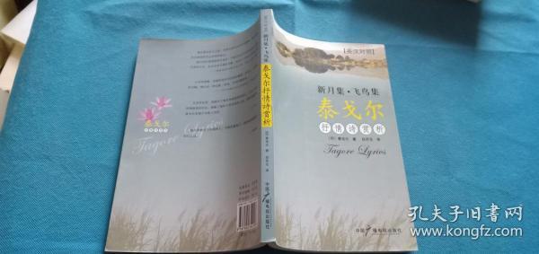 新月集飞鸟集:泰戈尔抒情诗赏析(英汉对照)