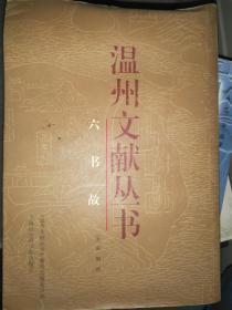 温州文献丛书——六书故(影印)   满百包邮