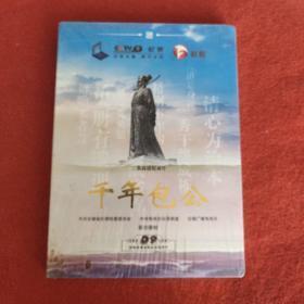 三集高清纪录片千年包公DVD