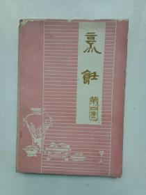 烹饪第四集  (面食、米食)