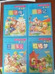 好孩子成长必读 红楼梦 三国演义 西游记 水浒传