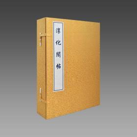 【三希堂藏书】淳化阁帖 1函4册 宣纸线装 原大影印