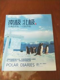 南极·北极:世界的尽头,一切的开始