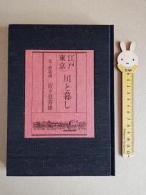 铜版画集 江户东京 宫下登喜雄 吾八书房 1994 铜版画原作6幅