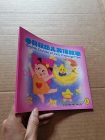 中科院幼儿英语故事  storybook 6