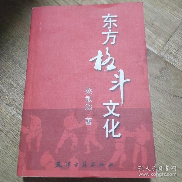 东方格斗文化