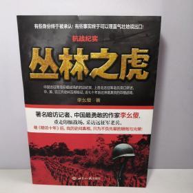 抗战纪实:丛林之虎:中国远征军抗战纪实史诗