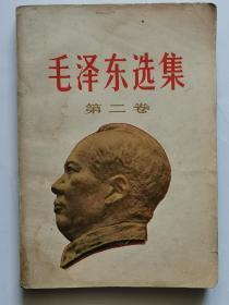 毛泽东选集02..
