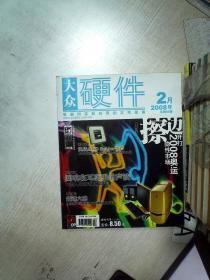 大众硬件 2008 2
