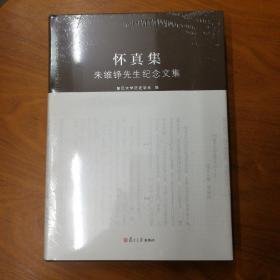 怀真集:朱维铮先生纪念文集
