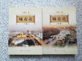 城市论  中下册   两本合售