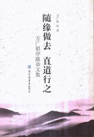随缘做去 直道行之:方广锠序跋杂文集