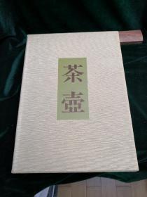 茶壶 日本原版一函两册全 布面精装