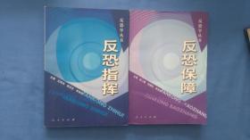 反恐指挥, 反恐保障(两本)——反恐学丛书