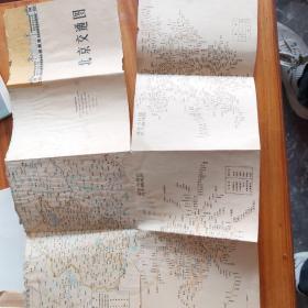 文革地图【北京交通图 1969年1版1印 】