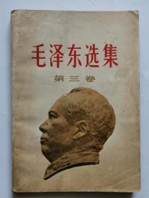 毛泽东选集03..
