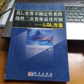 具L2有界不确定性系统线性二次鲁棒最优控制——LQL方法