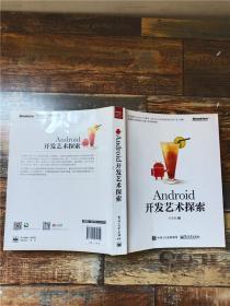 Android开发艺术探索【内有笔迹】