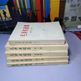 毛泽东选集 (全五卷) 【1-4卷 是 新版 大32 + 第5卷】【85-9品】