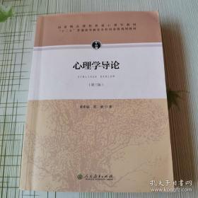 心理学导论(第三版 2015年新版)