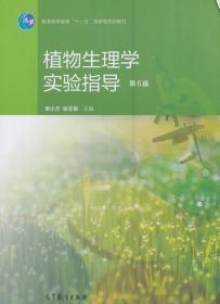 植物生理学实验指导第5版 张志良 李小方 高等教育出9787040450484