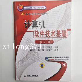 计算机软件技术基础 第二版 第2版 李平 王秀英 9787111503088