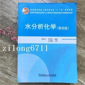 水分析化学 第四版 黄君礼 中国建筑工业出版社 9787112154791