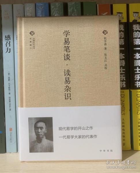 学易笔谈·读易杂识(中国文化丛书·经典随行)