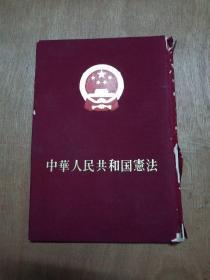 中华人民共和国宪法 (布面精装日文版 )1975年初版