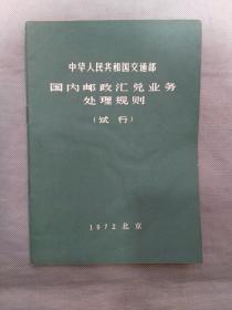 中国人民共和国交通部国内邮政汇兑业务处理规则(试行)(1972年1版1印)