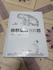 复旦版童诗绘本系列:幽默童诗100首