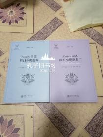 Nature杂志科幻小说选集(1)(2)共二册合售