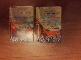 食品卡:隋唐英雄传统一企业敬赠(游戏卡)前朝公主乐昌、隋公杨忠两张合售