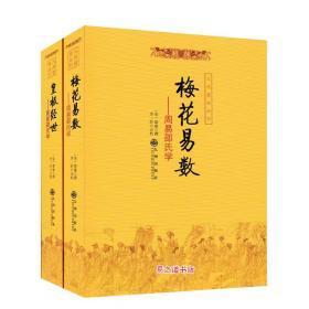正版 梅花易数 皇极经世 邵雍 康节全2册套装周易邵氏学