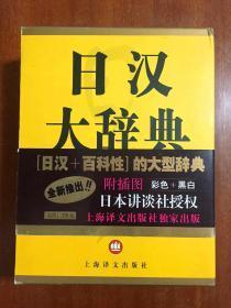 全新权威日语词典 日汉大辞典 THE  JAPANESE -CHINESE DICTIONARY16开精装带书函