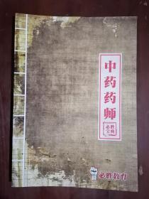 《中药药师必胜宝典》(16开平装) 九品