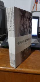 中国传拓技艺教程全书:平面拓+综合拓+颖拓+全形拓+高浮雕拓  一套全五册 全新未拆封 合售